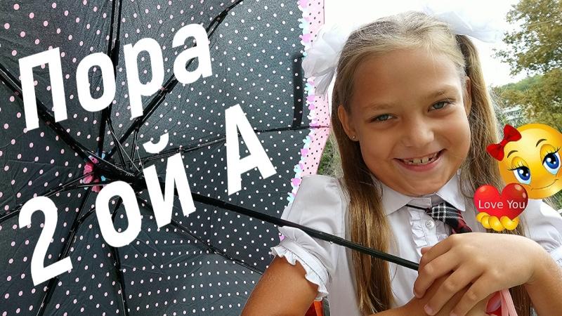 Пора 2 ой А День знаний Второклассник Вальс Школа 18 Смайли Дети Сочи 2018 Smile 717