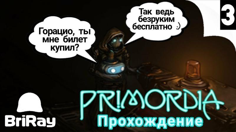 Primordia на русском ➲ прохождение lets play, прибыли в Метрополь