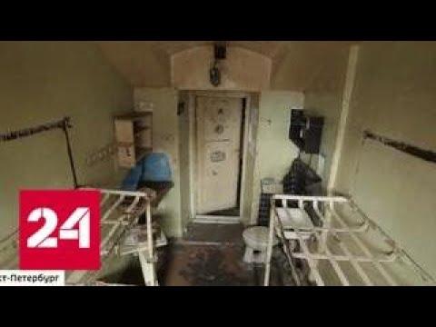 Опустевшая тюрьма Кресты ждет своего приговора - Россия 24