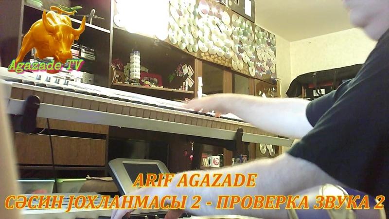 ARIF AGAZADE - СӘСИН ЈОХЛАНМАСЫ 2 - ПРОВЕРКА ЗВУКА 2