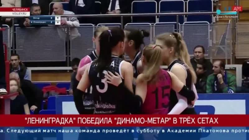 Телеканал «Санкт-Петербург». «Ленинградка» победила «Динамо-Метар» в трёх сетах