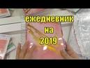 Новый ежедневник на 2019 Распаковка Мой ежедневник