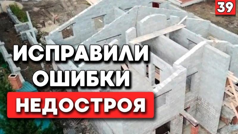 Реконструкция недостроенного дома | Исправляем ошибки при строительстве