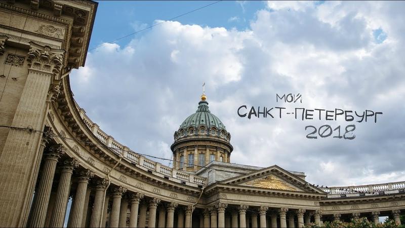 Мой Санкт Петербург 2018