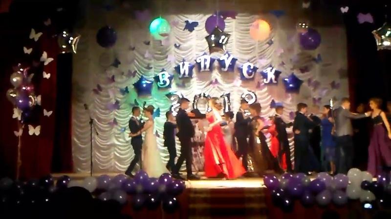 танго (танець з класним керівником) Деражнянська ЗОШ 1-3 ступенів №1 випуск 2018