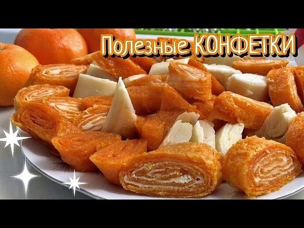 Конфетки из мандаринов полезно и вкусно Домашние конфеты из цитрусовых в дегидраторе RAW MID