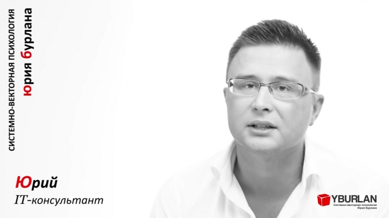 Юрий. Системно векторная психология Юрия Бурлана