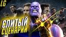 Слитый сценарий МСТИТЕЛЕЙ 4 - Капитан Америка пожертвует собой? Танос сделает новое оружие?