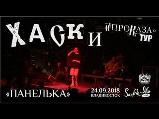 Хаски - Панелька (Live, Владивосток, 24.09.2018)