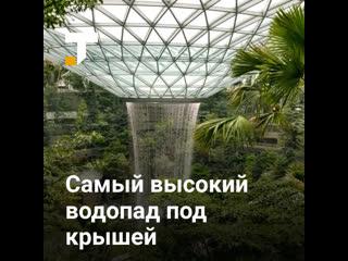 В Сингапуре построили новую часть аэропорта с крышей-водопадом