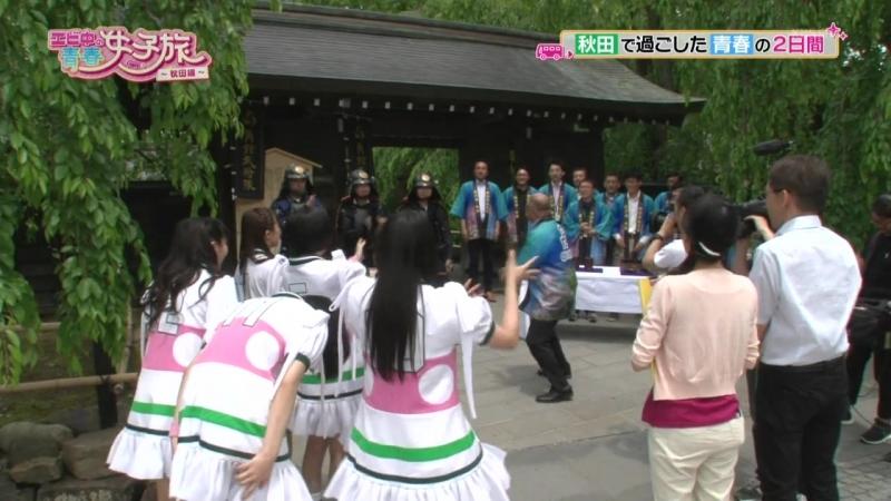 Shiritsu Ebisu Chuugaku. Ebichu no Seishun Joshi Tabi ~Akita-hen~ (KBS Kyoto) 18/08/2018