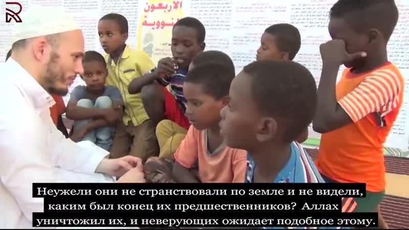 Уроки единобожия от суданских детей