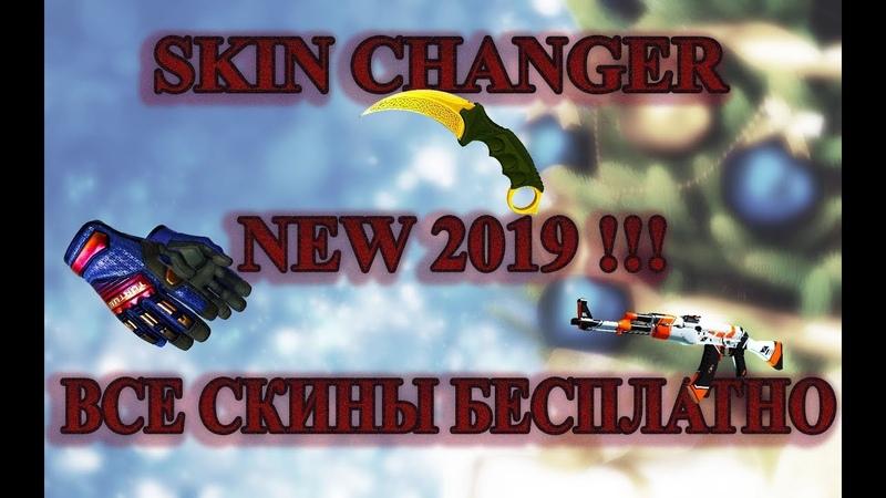 НОВЫЙ скин КС ГО чейнджер БЕЗ VAC BAN 🔵 SKIN CHANGER 2019 | CS:GO Changer 🔵 Установка ченджера