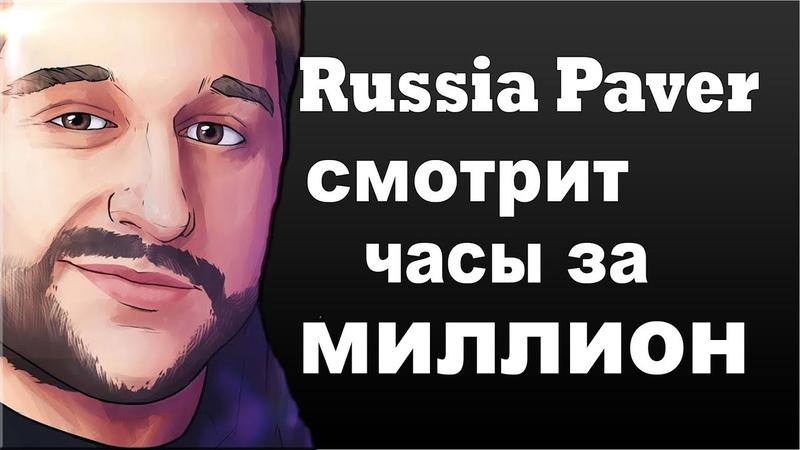 Russia Paver СМОТРИТ ЧАСЫ ЗА МИЛЛИОН РУБЛЕЙ И ЧАСЫ КИРИЛЛА АТАМАНЮКА CIGIL RussiaPaver KirillAtamanyuk