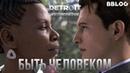 Быть человеком песня по игре DetroitBecome Human песнипоиграм
