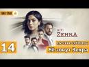 14-я серия «Её зовут Зехра» (субтитры)