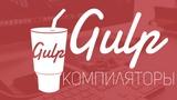 Уроки Gulp.js #5 Компиляторы. React, Angular, CofeeScript,Dust, SASS, LESS