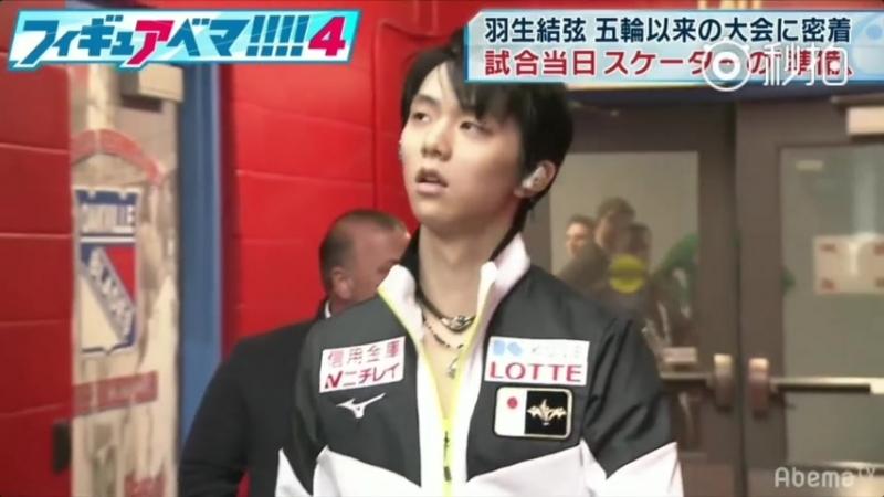 2018 10 14 abema TV 好多的后台练习花絮 ( Yuzuru Hanyu )