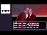 Инфантино пообещал выучить русский язык и вернуться в Россию (1)