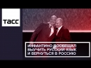 Инфантино пообещал выучить русский язык и вернуться в Россию 1
