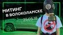 Митинг в Волоколамске за закрытие полигона Ядрово Борьба за выживание