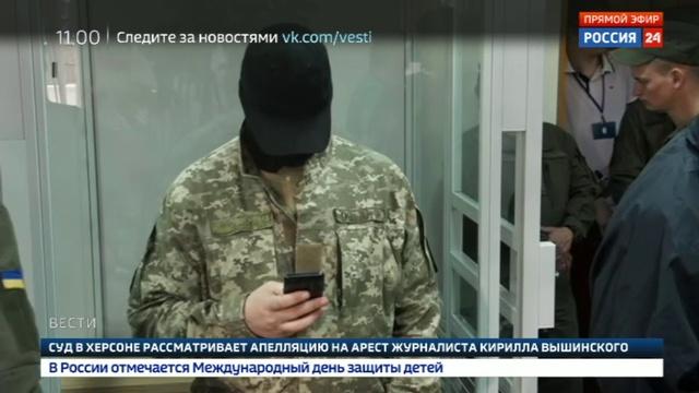 Новости на Россия 24 • Украинский суд рассматривает протест на арест Вышинского