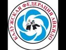 Тренировка 12.10.18 Подготовка к семинару во главе Евгения Малышева