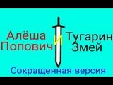 Алёша Попович и Тугарин Змей ( Сокращенная версия ) P.S. С Новым годом !