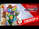Обзор Hyrule Warriors: Definitive Edition для Nintendo Switch