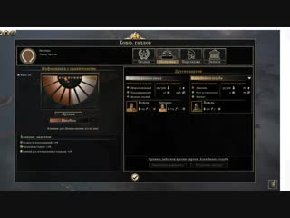 Супергайд по внутренней политике Rome 2 Total War!