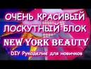 Потрясающий лоскутный блок New York Beauty Quilt Мастер класс