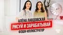 Самый дорогой иллюстратор в России Алёна Лавдовская