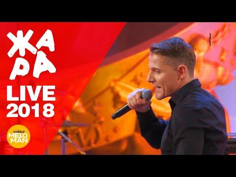 Алекс Малиновский - Сумасшедшая Любовь (ЖАРА в Вегасе, Live 201