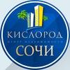 """Центр недвижимости Сочи """"КИСЛОРОД"""""""