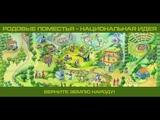 Верните землю народу! Фильм 2019 совершенствование среды обитания Родовое Поместье - будущее