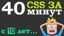 Учим CSS за 40 минут для начинающих от 10 лет (Основы с нуля) Инструмент разработчика