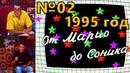 От Марио до Соника - двуликий выпуск Волгоград ТВ , июль 1995 год HD