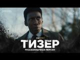 RUS | Тизер: «Настоящий детектив» — 3 сезон / «True Detective» — 3 season, 2019