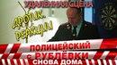 Полицейский с Рублёвки 3. Серия 5. Фрагмент № 1.
