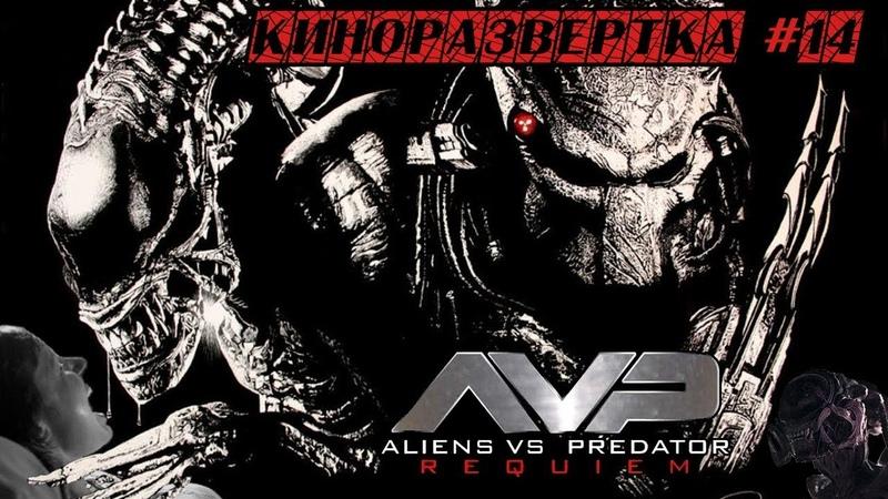 КиноРазвертка 14 Чужие против Хищника Реквием Aliens vs Predator Requiem 2007 ОБЗОР Спецэффекты