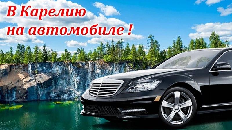 В Карелию на автомобиле | Карелия, Сортавала, Мраморный карьер, Зоогринпарк