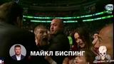 РЕАКЦИЯ МАЙКЛА БИСПИНГА НА БОЙ И ДРАКУ ХАБИБ КОНОР UFC 229