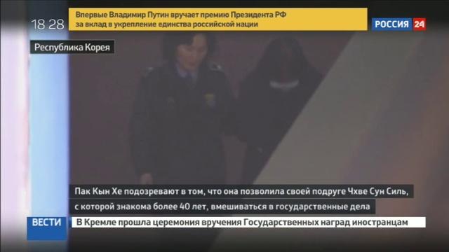 Новости на Россия 24 • Президент Южной Кореи поможет разобраться с подругой, укравшей из бюджета $80 миллионов