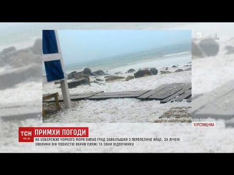 Узбережжя Чорного моря на Херсонщині засипало величезним градом