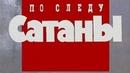 Криминальная Россия - По Следу Сатаны - Чикатило