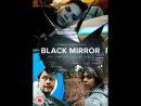 Черное зеркало Black Mirror сезон 2 серия 3