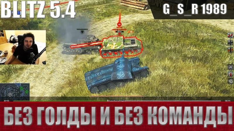 WoT Blitz - AMX CDC против пятерых. Без голды и без союзников - World of Tanks Blitz (WoTB)