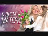 Владимир Путин про свою маму и материнскую любовь