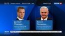 Новости на Россия 24 • Медведев поблагодарил премьера Турции за спасение моряков с судна Лиман