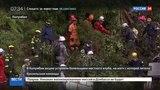 Новости на Россия 24  •  В Бразилии и Колумбии прошли акции памяти жертв крушения лайнера